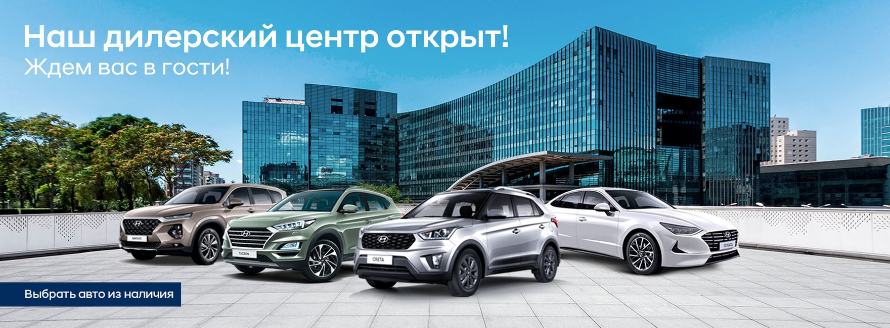 Автосалон хендай в москве официальный сайт автомобили в наличии ломбарды золото круглосуточно москва