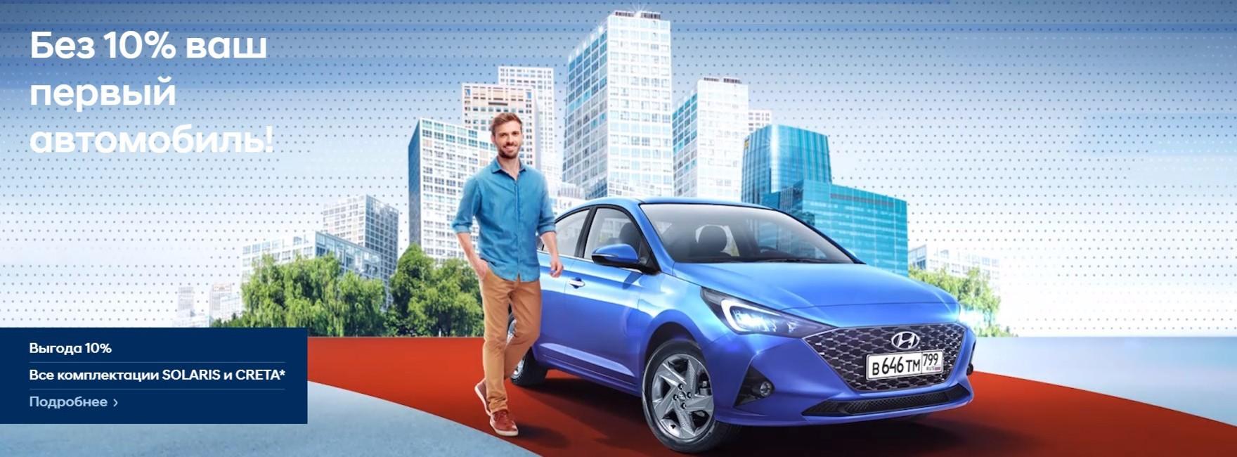 Автосалон хендай в москве официальный дилер автомобили в наличии сроки возврата денег за авто